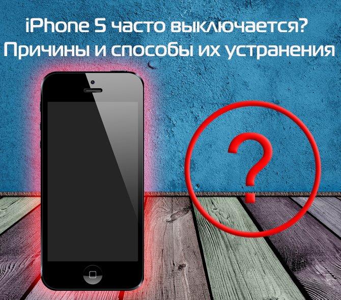 Почему телефон выключается и включается