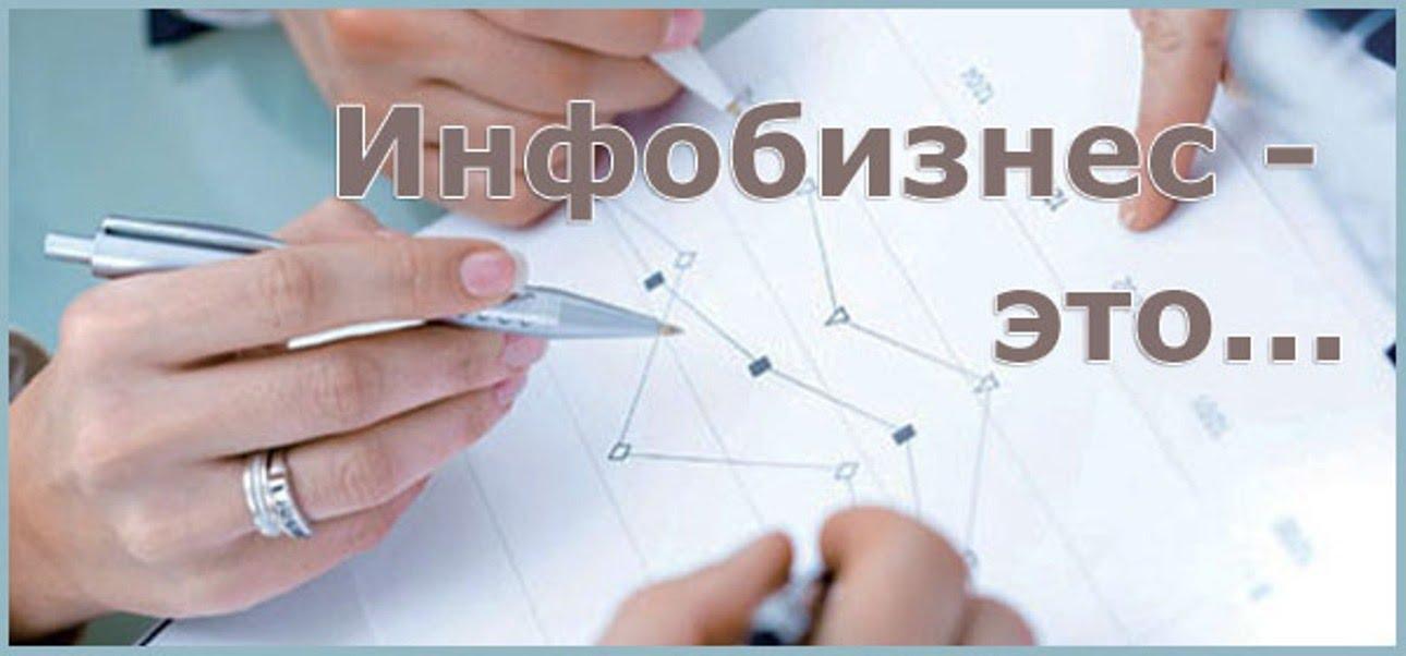 Как начать инфобизнес    Бизнес реально и виртуально a29f167133f