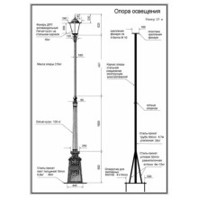 opora-srednaya35-510x510