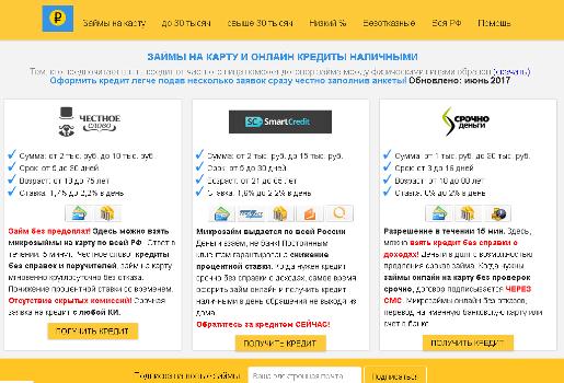 QIWI, WebMoney, ЯндексДеньги - zanimaemru