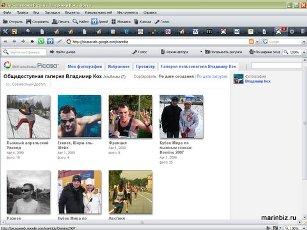 picasa54 Удобство и безопасность хранения фото в интернете на примере Picasa от Google