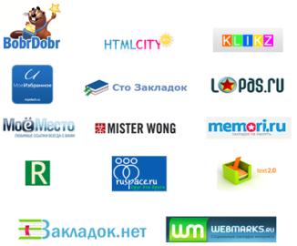 zakladki78 Использование социальных закладок в качестве бизнес-инструмента в маркетинге