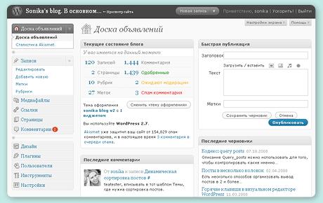 adminka-kokh Стоит ли обновлять Wordpress? И как сделать качественное обновление Wordpress?