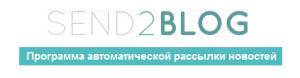 0-e126 Send2Blog - автоматизация рассылки информации, автопостинг в сообщества в социальные сети