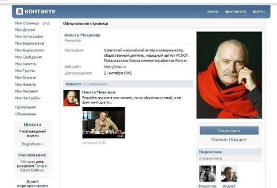 3819045291 Как использовать социальную сеть Вконтакте для своего бизнеса?