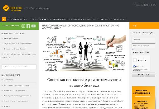33 Аутсорсинг бухгалтерских и налоговых услуг