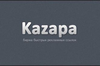 kazapa1 Kazapa – коротко о преимуществах и недостатках для заработка в сети
