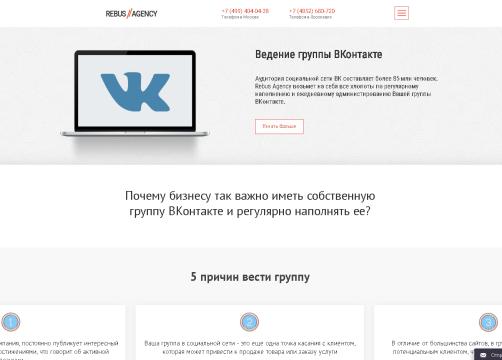 111 Раскрутка группы ВКонтакте: несколько советов