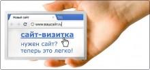 1349959881_sayt-vizitka1-220x102 Создание сайта визитки: на заметку новичку