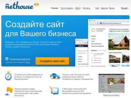 61 Nethouse — создайте сайт для своего бизнеса