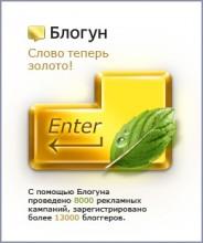a633fa29fb85-184x220 Как заработать на сервисе Блогун (инструкция)