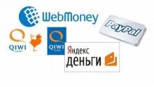 51dad0a7-26ef-bbd0-26ef-bbdf933e88ba.photo_.0-220x124 Заработок в интернете - платежные системы