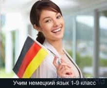 1378362455_mplbw6egdxjjy4w-220x180 Эффективные способы изучения немецкого языка