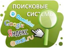 poiskovye-sistemy-220x165 Поисковики рунета: полезная информация