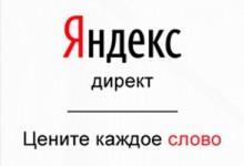 foto_1_1362691219_6328-220x150 Планирование рекламной кампании в Яндекс Директ