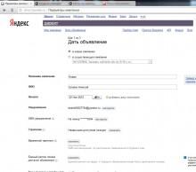 yandex-direct-kamp-220x194 Эффективное объявление на Яндекс Директ.| Шаг 2