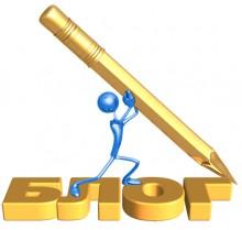289-220x209 Бизнес в интернете - раскрутка блога