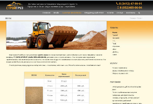 1 Как выбрать поставщика сыпучих материалов для строительства?