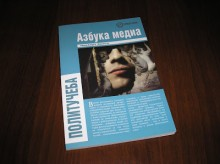 azbuka_media-220x164 Азбука медиа - портясающая книга по маркетингу