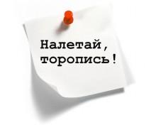 obyavlenie-220x176 Клиент за 60 рублей