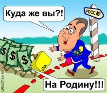 1323759268_1306391762_karikatura290_resize-220x191 Куда вывезти деньги в кризис?