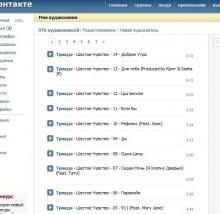 1355587741_7f21821b8a7c-220x214 Как быстро скачать трек из ВКонтакте?