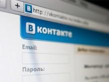 vc-220x165 Быть вКонтакте не всегда весело