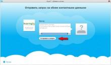 1359385165_english-by-skype-send-request-220x130 О программе skype: а вы пользуетесь?