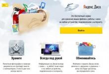 qnT8WevjduE-220x149 Как пользоваться Яндекс диском (облачное хранилище файлов)