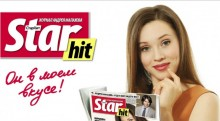 14-672x372-220x121 Реклама журнала Starhit, или форма и вес vs. содержание