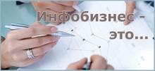 maxresdefault-220x102 Как начать инфобизнес?