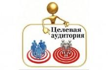 540x293_20140403_53e832fbf4a3f2a86ed08789fa48022d_jpg-220x142 Определение целевой аудитории