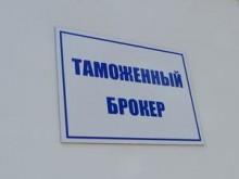 tamozhennyj-broker_1-220x165 Кто такой таможенный брокер?