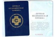 images-220x146 С помощью сайта Medicinskaya-Knijka.com медицинскую книжку можно получить в короткий срок
