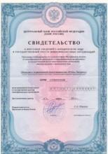svidetelstvo-154x220 Банковская гарантия без залога — насколько это реально