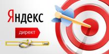 yandex_direct3-220x110 Рекламная кампания в Яндекс.Директ для вашего бизнеса