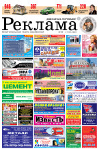 8-145x220 Стоит ли подражать крупным рекламодателям и центральным газетам?