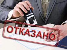 i-220x163 Отказ в регистрации юридического лица