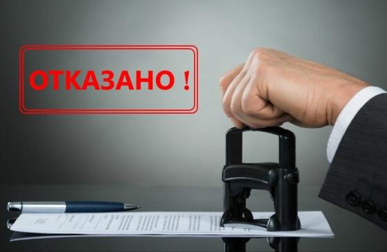 otkaz_registrazii Как обжаловать отказ в регистрации юридического лица