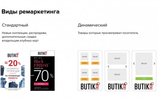 5 Рост конверсии Butik.ru - результат эффективного ремаркетинга