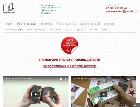 1-1 Кубики-трансформеры как уникальный маркетинговый подарок
