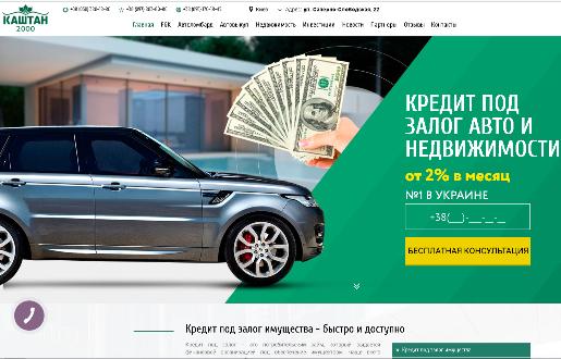 555 Кредит под залог автомобиля - доступно, быстро, надежно