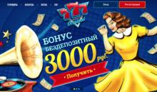 777originals.com_-220x129 Бонусные привилегии для клиентов Вулкан 777