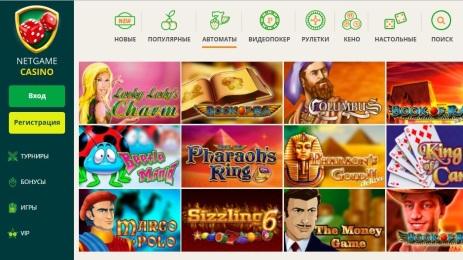 netgame Игровое разнообразие современного клуба