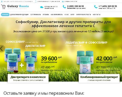 1 Galaxyrus com ( Galaxy russia) отзыв о заказе софосбувира
