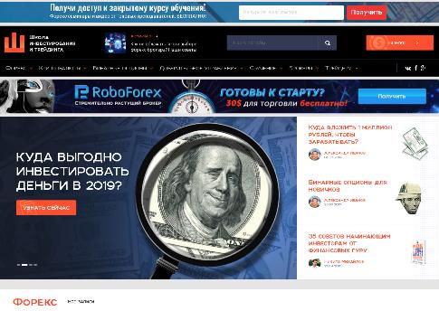 5 Повышаем уровень знаний в онлайн-торговле на валютных рынках