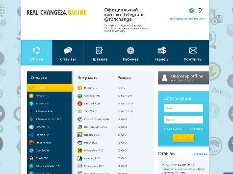 123 Real-change24.online - краткие сроки обмена валют и низкие комиссии