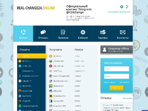 123 Real-change24.online - краткие сроки обмена валют и низкие комиссии