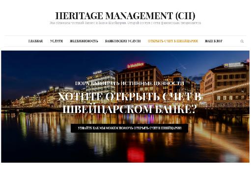 23 Heritage Management - агентские и консалтинговые услуги по всей Швейцарии