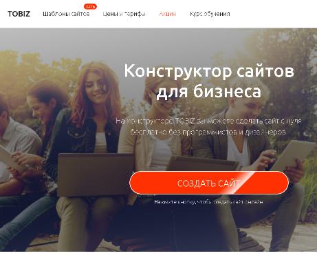 111111 Конструктор TOBIZ - отличный инструмент для создания сайтов